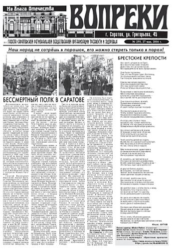 255-й выпуск газеты «Вопреки»