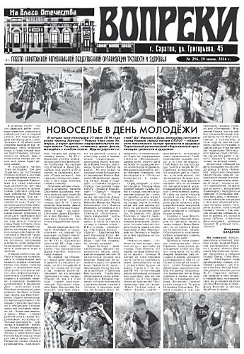 256-й выпуск газеты «Вопреки»