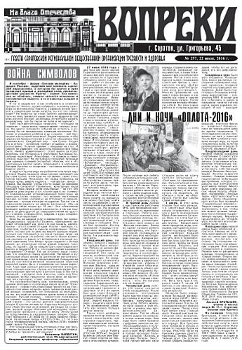 257-й выпуск газеты «Вопреки»