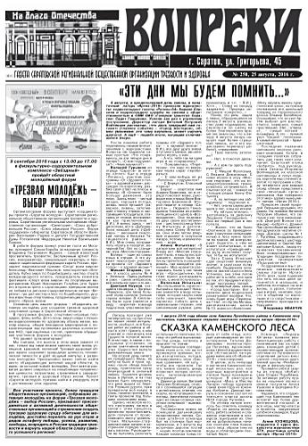 258-й выпуск газеты «Вопреки»
