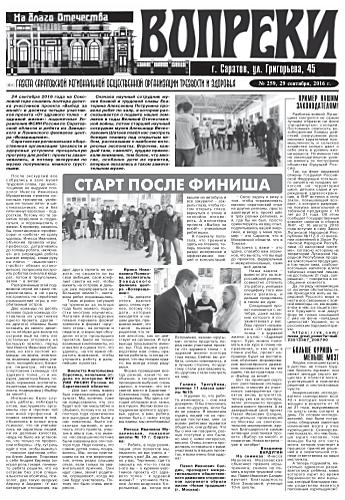 259-й выпуск газеты «Вопреки»