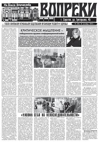 260-й выпуск газеты «Вопреки»