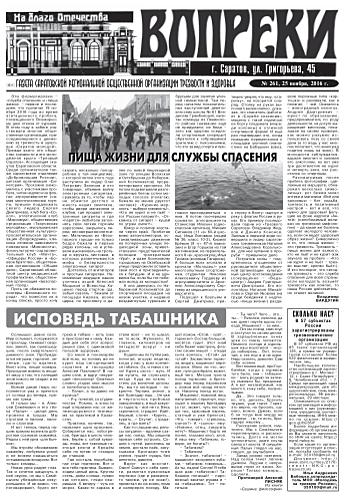 261-й выпуск газеты «Вопреки»