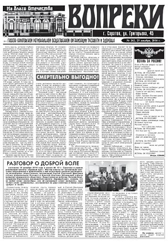 262-й выпуск газеты «Вопреки»