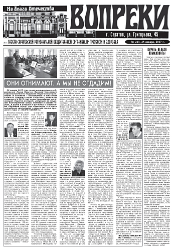 263-й выпуск газеты «Вопреки»