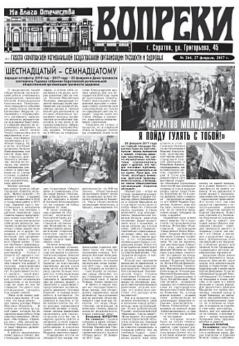 264-й выпуск газеты «Вопреки»