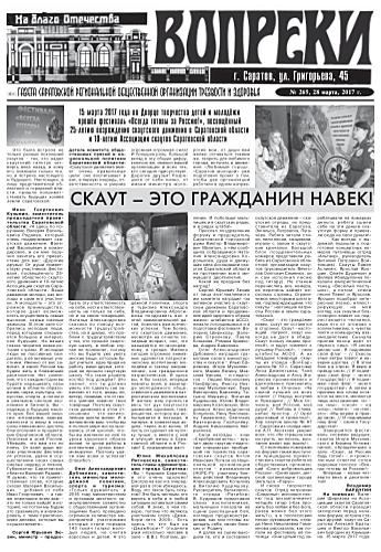 265-й выпуск газеты «Вопреки»