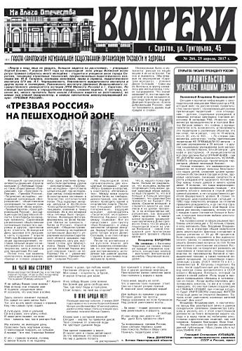 266-й выпуск газеты «Вопреки»