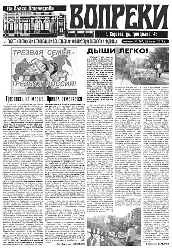 267-й выпуск газеты «Вопреки»