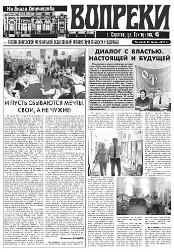 268-й выпуск газеты «Вопреки»