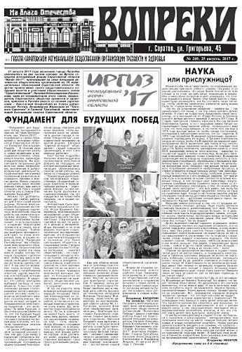 269-й выпуск газеты «Вопреки»