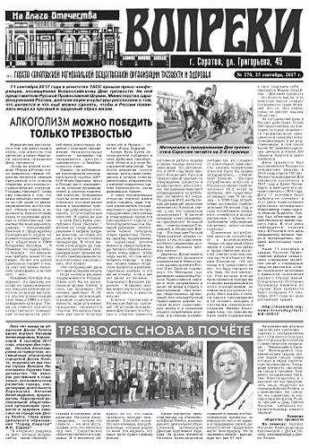 270-й выпуск газеты «Вопреки»