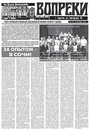 271-й выпуск газеты «Вопреки»