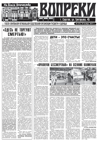 272-й выпуск газеты «Вопреки»