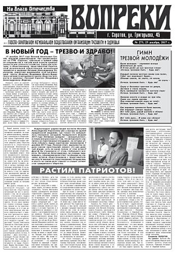 273-й выпуск газеты «Вопреки»