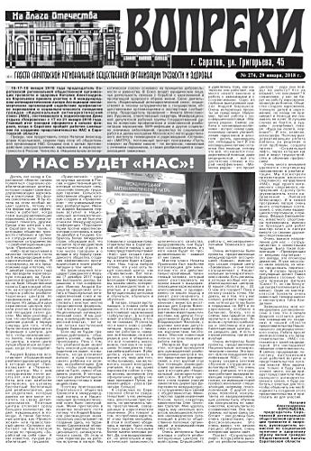 274-й выпуск газеты «Вопреки»