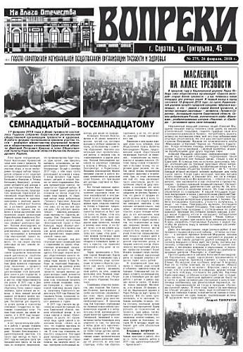 275-й выпуск газеты «Вопреки»