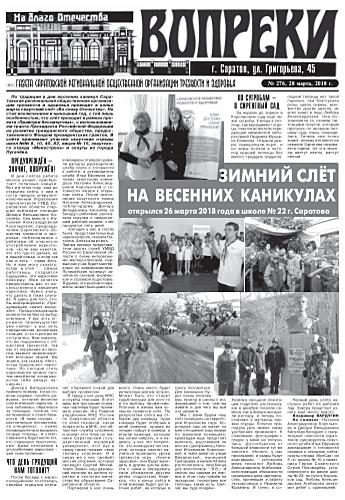 276-й выпуск газеты «Вопреки»