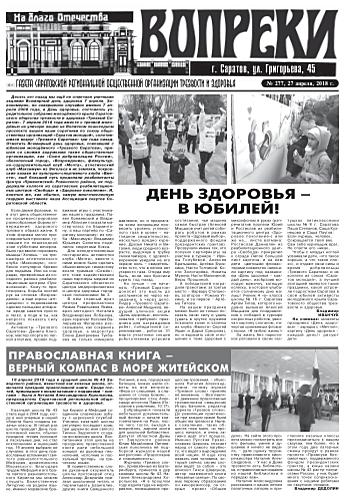 277-й выпуск газеты «Вопреки»