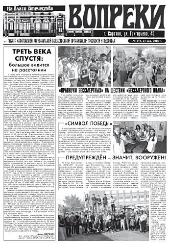278-й выпуск газеты «Вопреки»