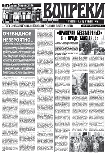 279-й выпуск газеты «Вопреки»