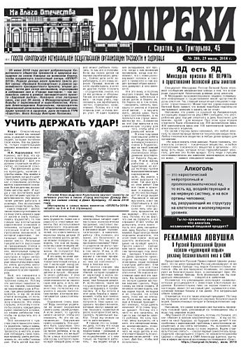280-й выпуск газеты «Вопреки»