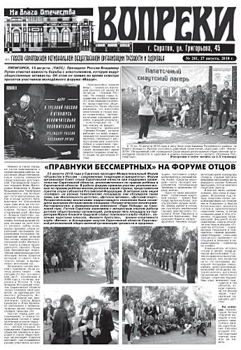 281-й выпуск газеты «Вопреки»