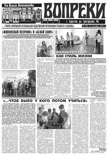 282-й выпуск газеты «Вопреки»