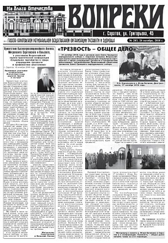283-й выпуск газеты «Вопреки»