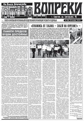 284-й выпуск газеты «Вопреки»