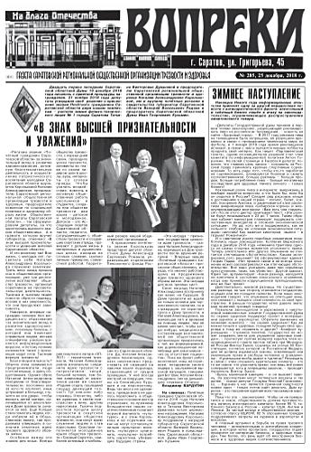 285-й выпуск газеты «Вопреки»