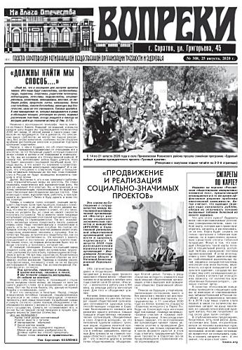 308-й выпуск газеты «Вопреки»