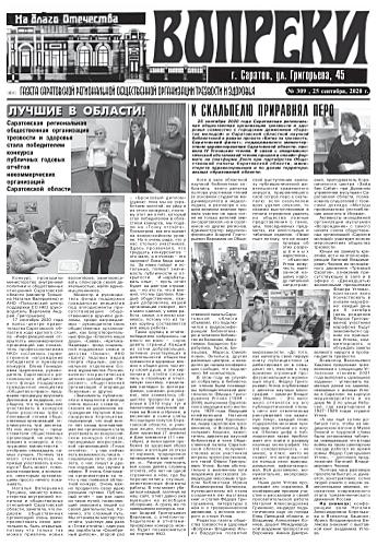 309-й выпуск газеты «Вопреки»