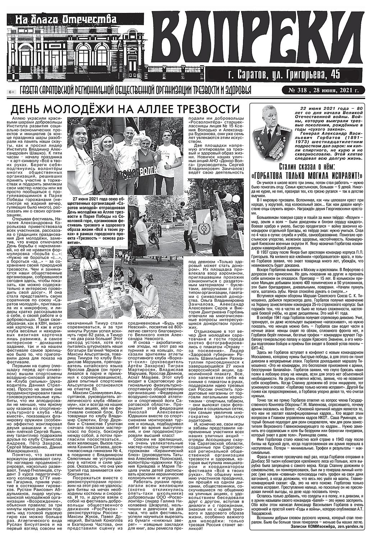 Новый выпуск газеты «Вопреки»