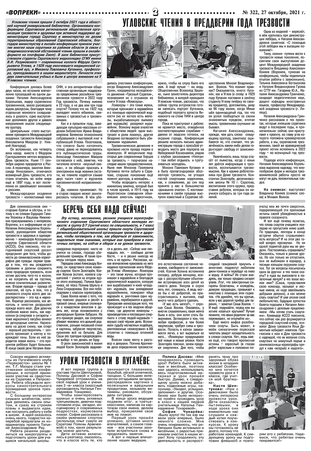 Свежий выпуск газеты «Вопреки»